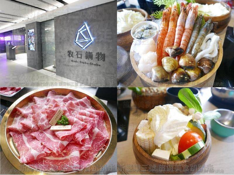 [桃園市] 牧石鍋物 (桃園統領店) Mushi Shabu-Shabu 20190825
