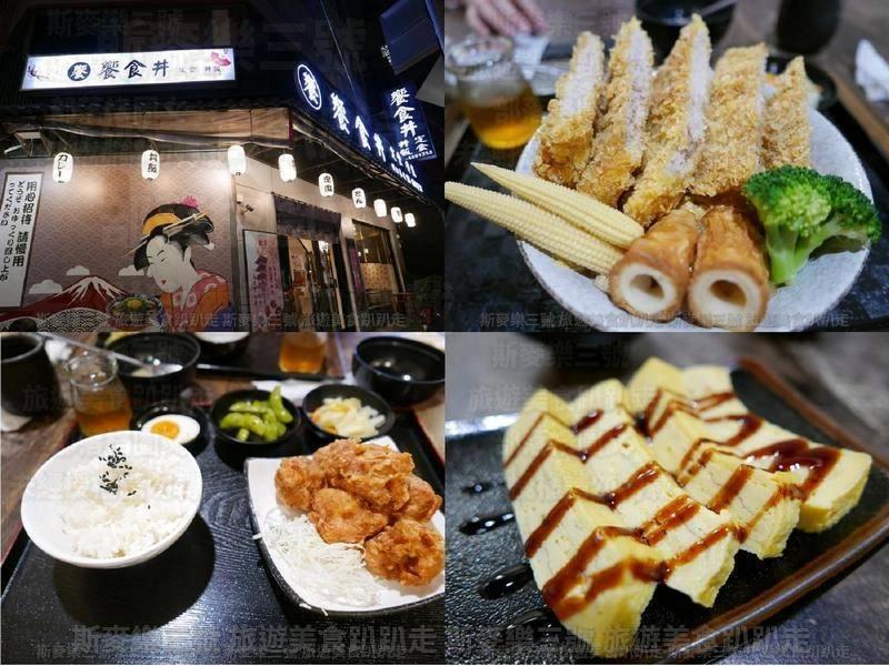[桃園中壢] 饗食丼 20191022