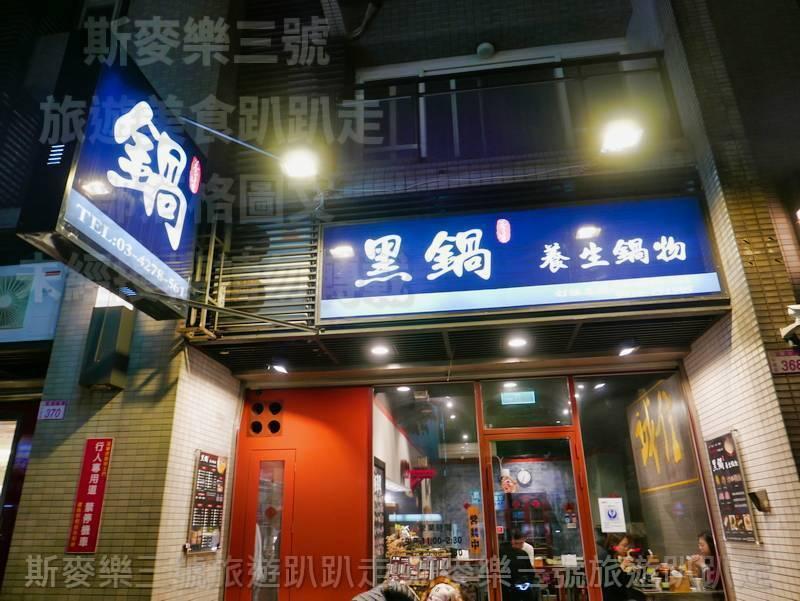 [桃園中壢] 黑鍋養生鍋物 (原粥水火鍋位置) 20191212