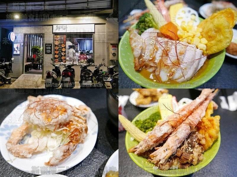 [桃園中壢] 鮮開丼中壢店 20191224