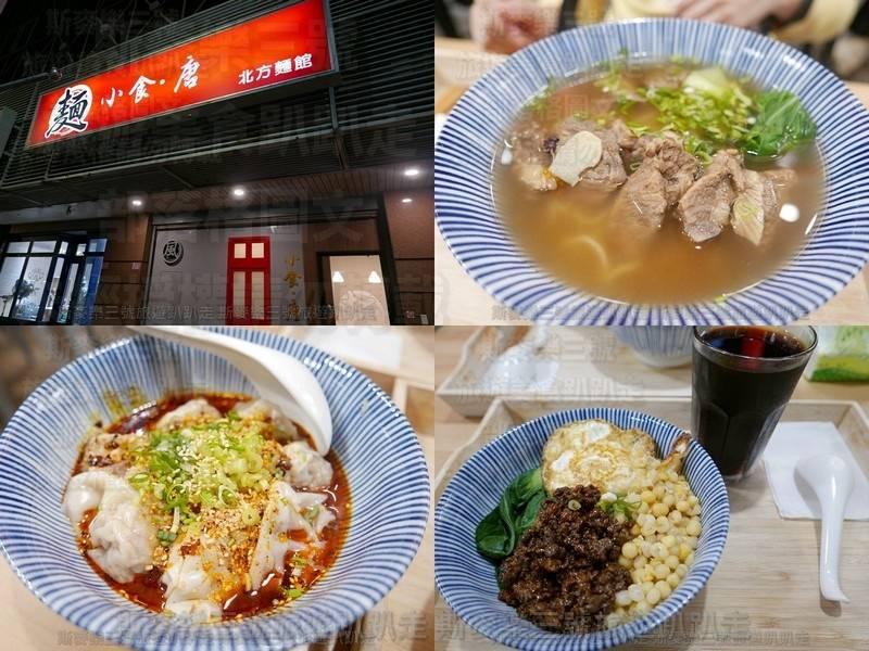 [桃園中壢] 麵 小食唐 20191225
