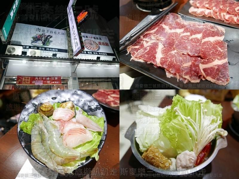 [桃園平鎮] 肉超多百元火鍋 20200105