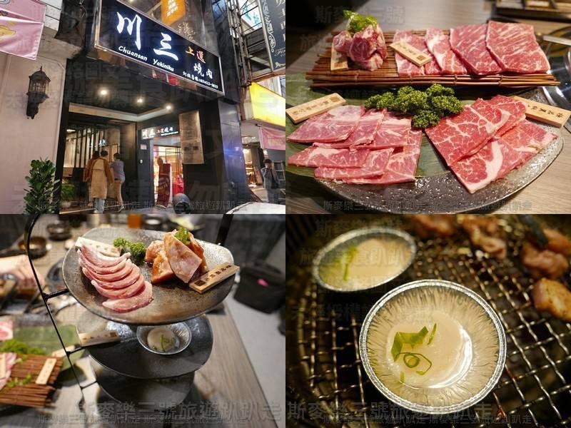 [桃園中壢] 川三上選燒肉 Chuansan Yakiniku 20200121