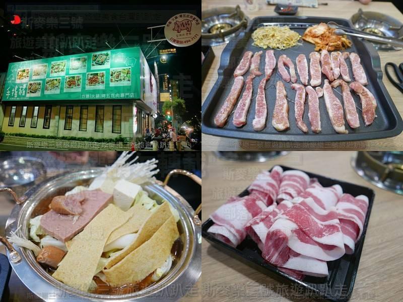 [桃園平鎮] 手搖豬炸雞火鍋烤五花肉專賣店 20200722