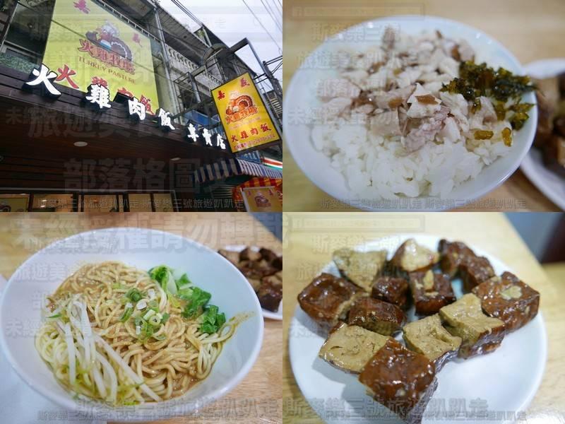 [桃園平鎮] 火雞牧場 火雞肉飯專賣店 20200710