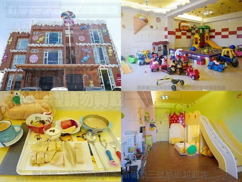 [宜蘭羅東] 糖果屋民宿Candy House 溜滑梯親子民宿