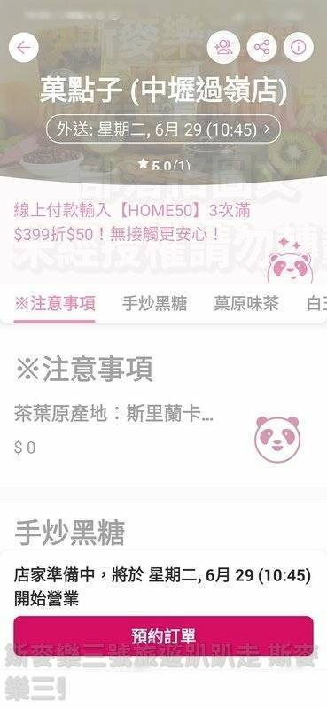 Screenshot_2021-06-28-19-05-06-766_com.global.foodpanda.android.jpg